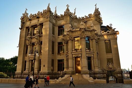 House of Chimera