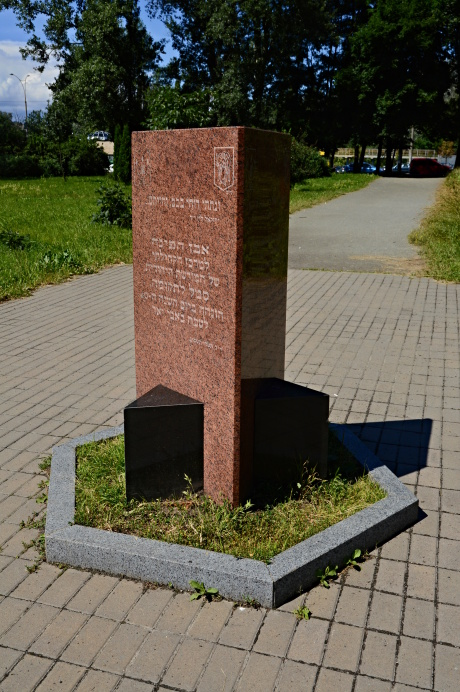 Jewish Memorial Plaque - Babi Yar